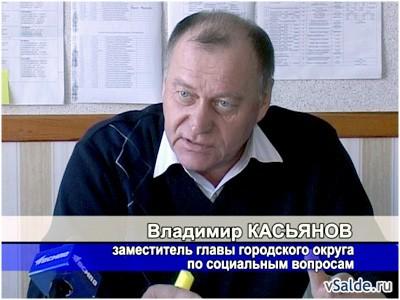 касьянов1.jpg