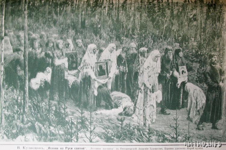 искони на руси святой (журнал Нива 1911 г.).jpg