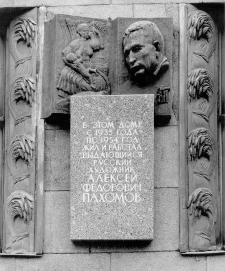 мемориальная доска Пахомову А.Ф..jpg
