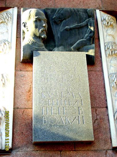 мемориальная плита К.С.Петрову Водкину.jpg
