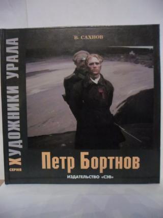 книга Петр Бортнов.jpg