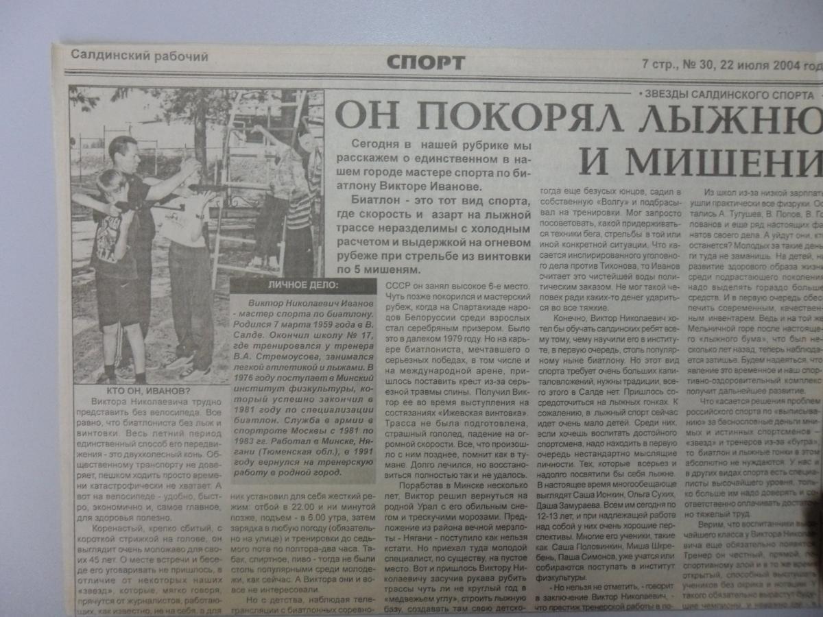 Иванов виктор.JPG