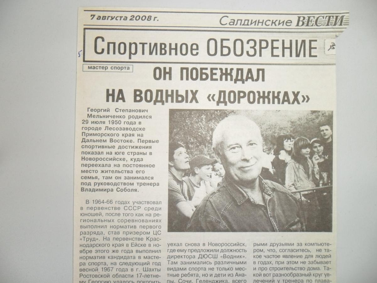 мельниченко.JPG