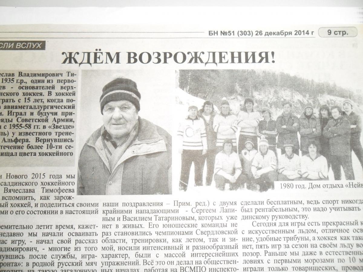 тимофеев.JPG