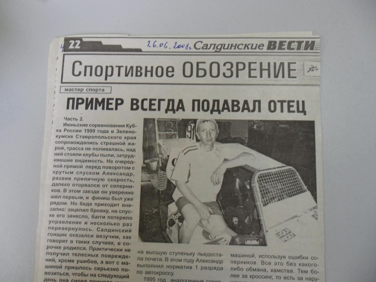 мухамадяров. а.JPG