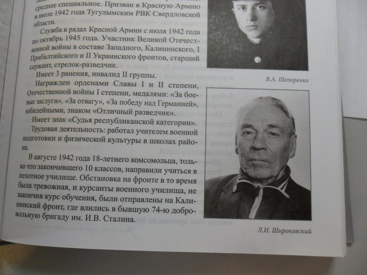широковский.JPG