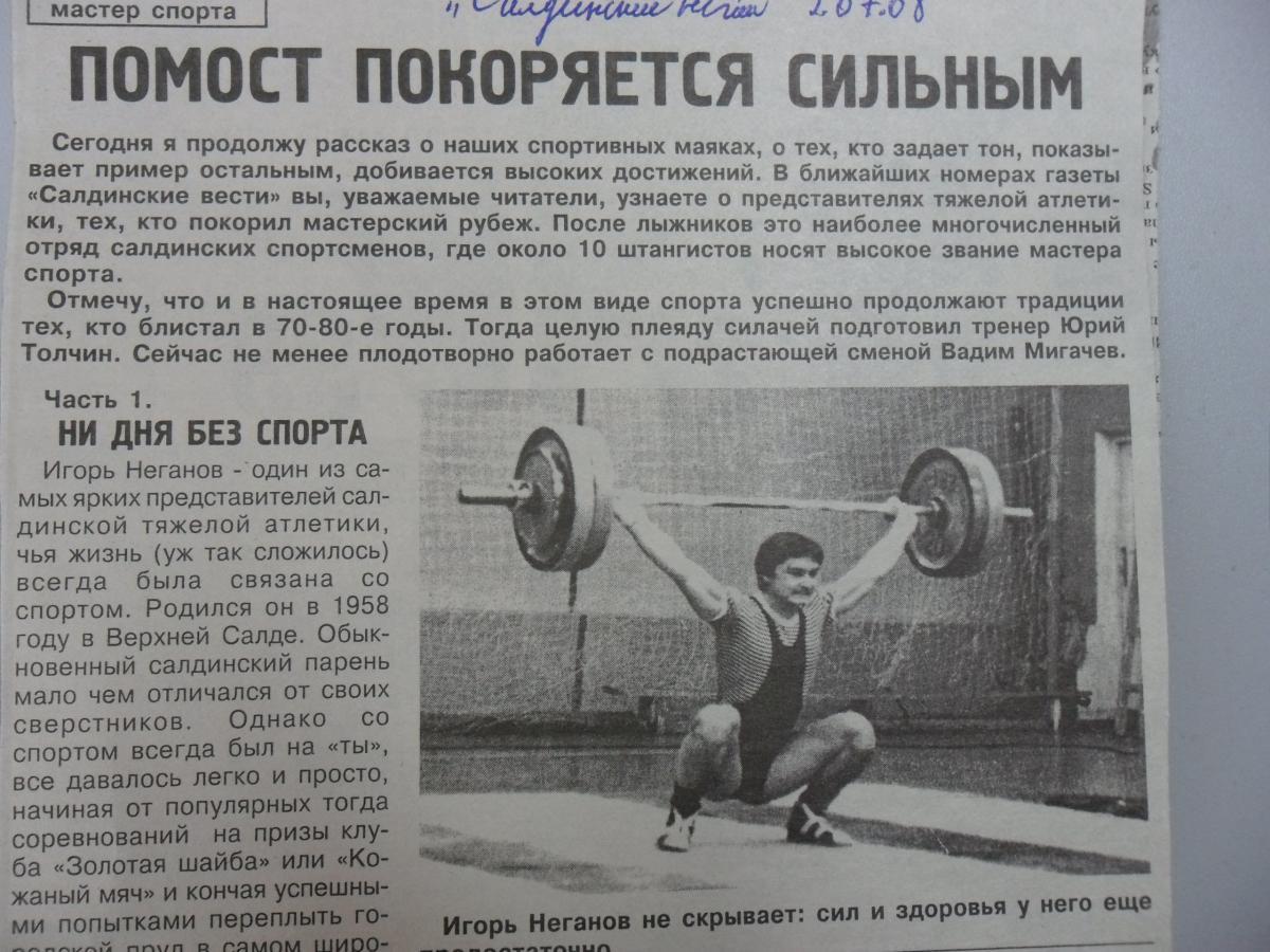 Неганов Игорь.JPG