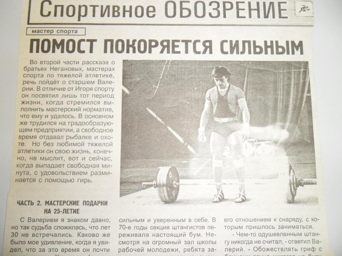Неганов Валерий.JPG