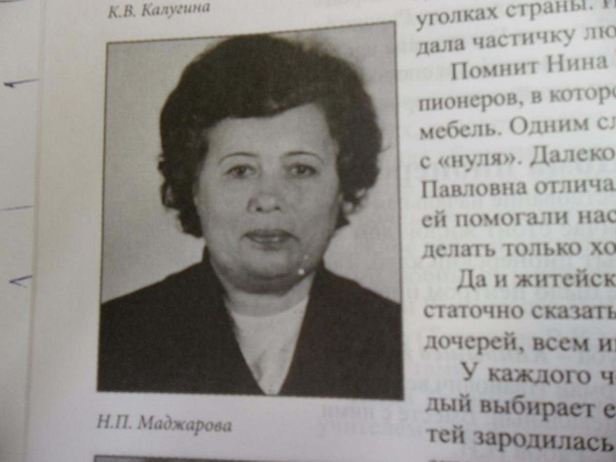 маджарова.JPG