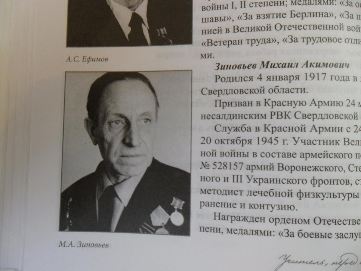зиновьев.JPG