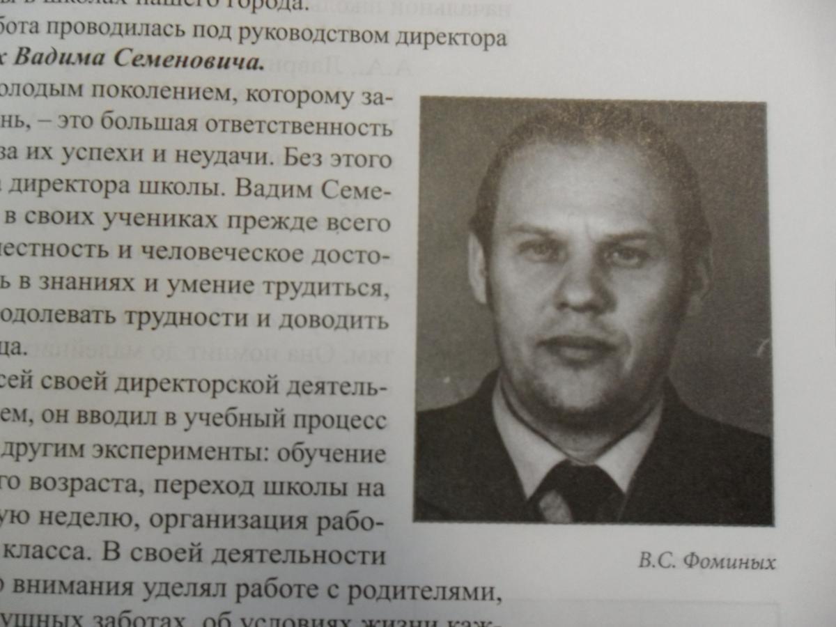 фоминых в.с..JPG