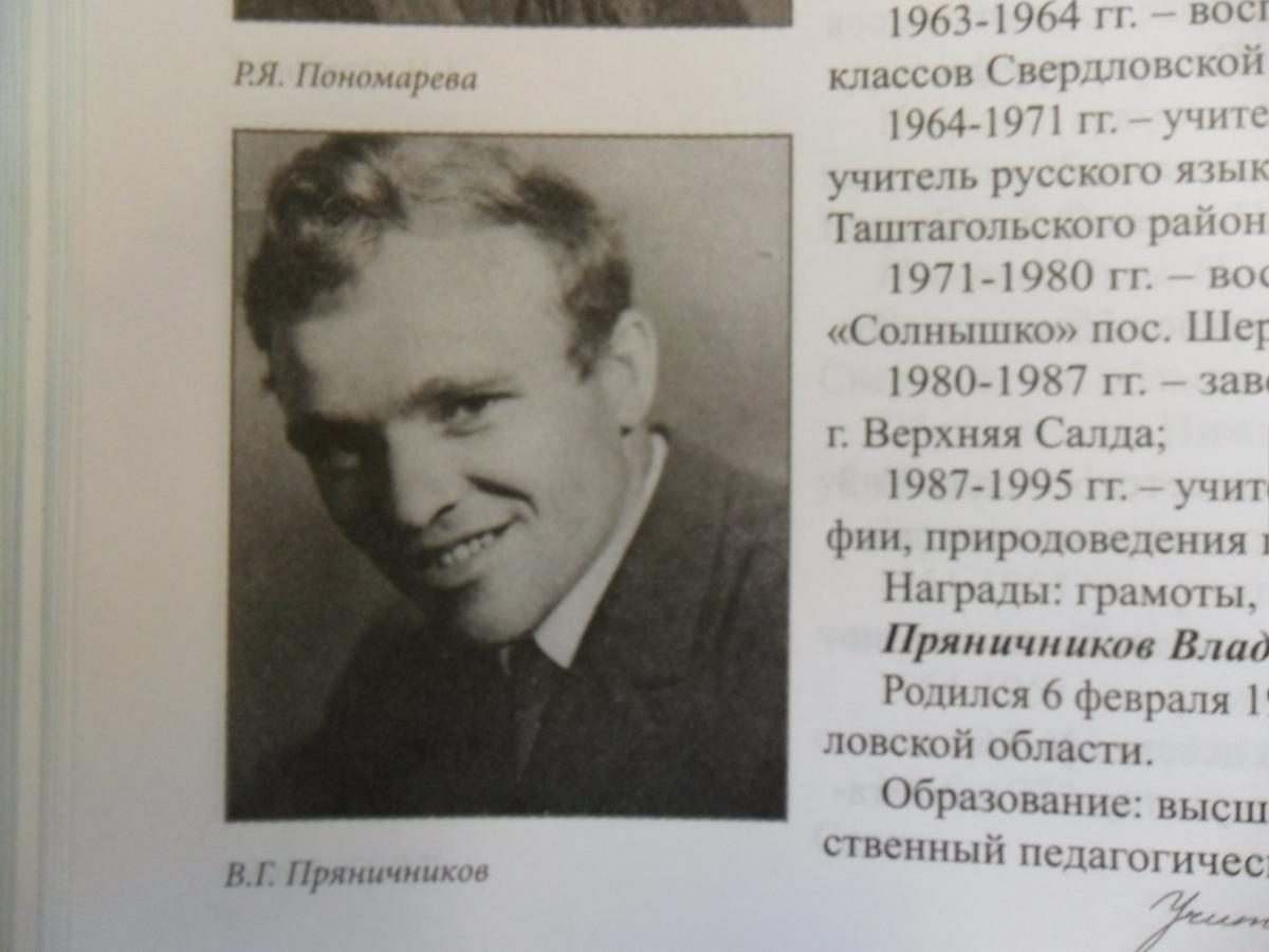 пряничников.JPG