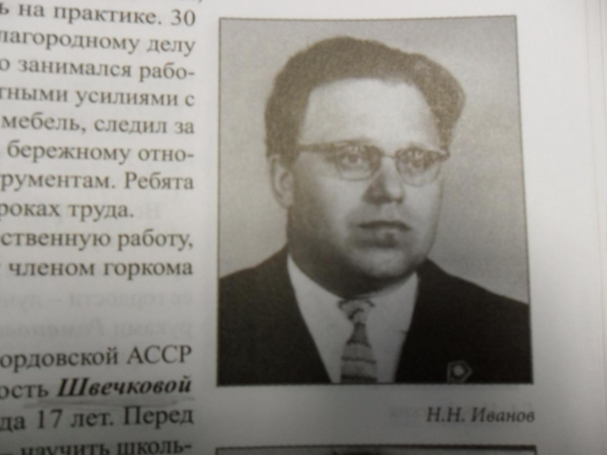 иванов Н.И..JPG