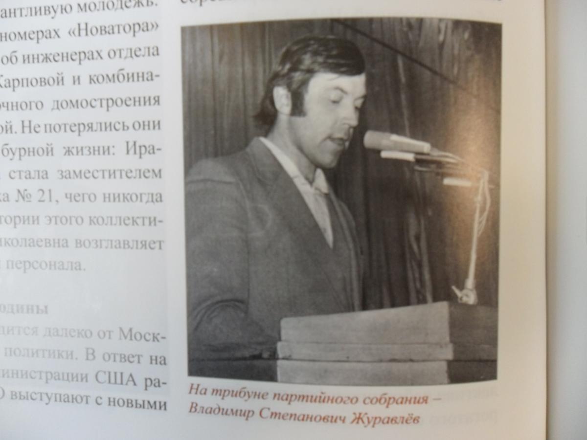 журавлев в.с..JPG