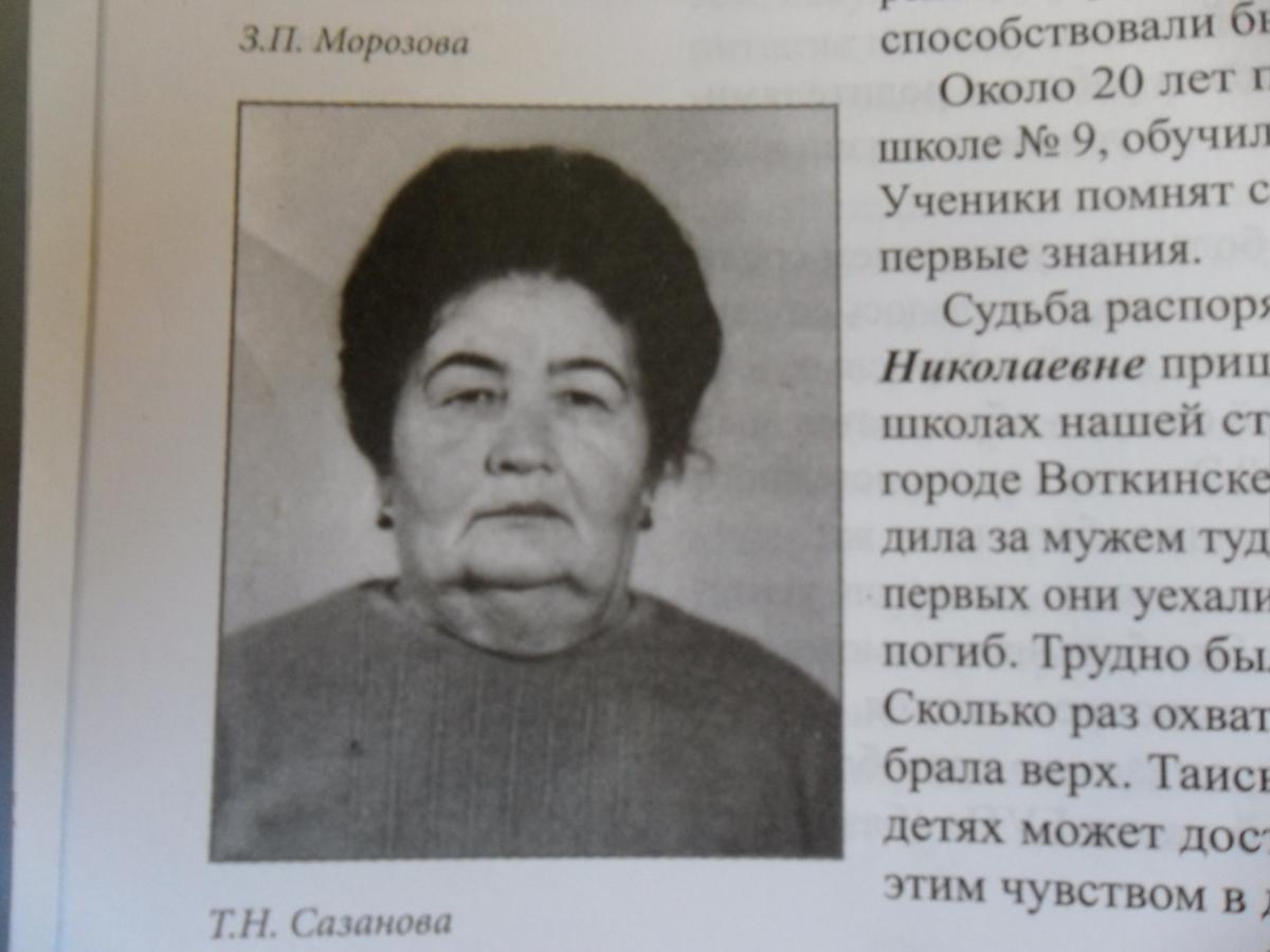 Сазанова.JPG