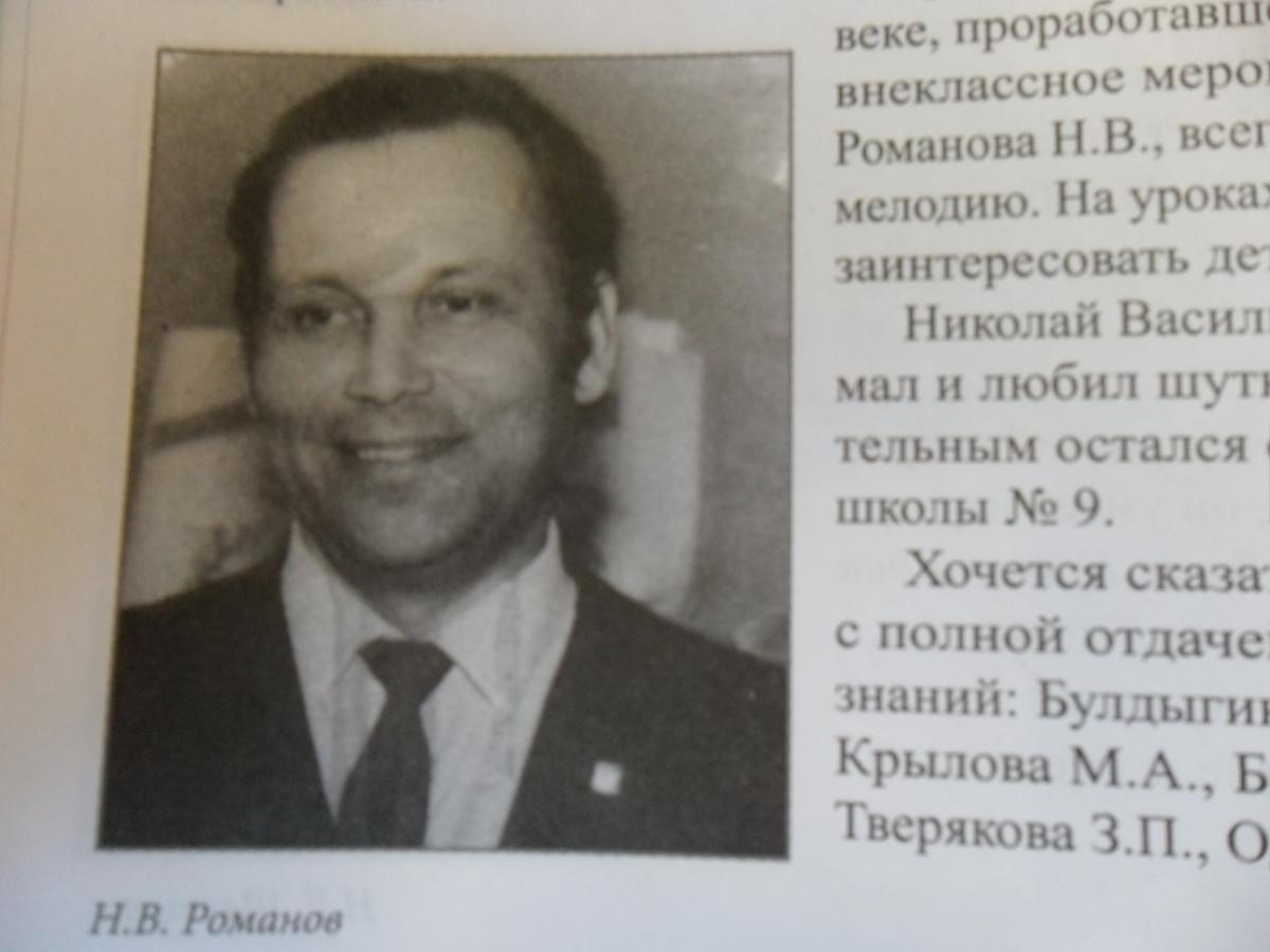 романов Н.В..JPG