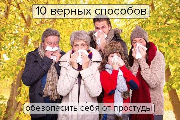 простуда.jpg